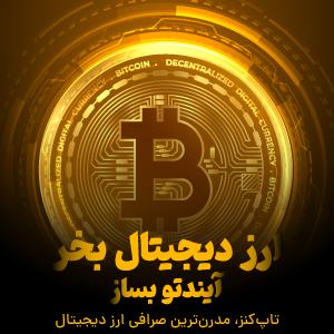 خرید ارز دیجیتال از تاپ کنز